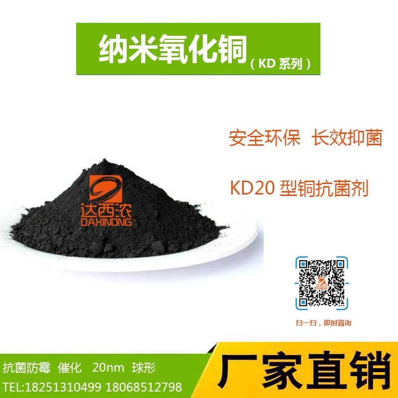 纳米氧化铜 氧化铜纳米材料 亚微米纳米氧化铜粉