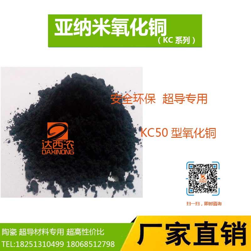 刨花板专用亚纳米氧化铜生产厂家(DXN-KC50)