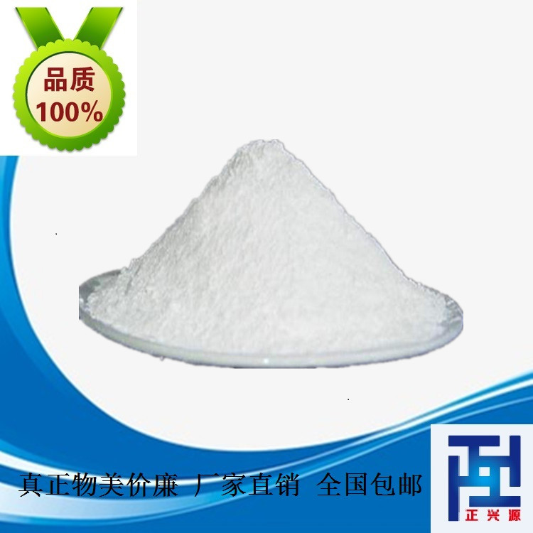 β-磷酸甘油酯二钠盐五水合物,beta-Glycerophosphoric acid disodium salt pentahydrate