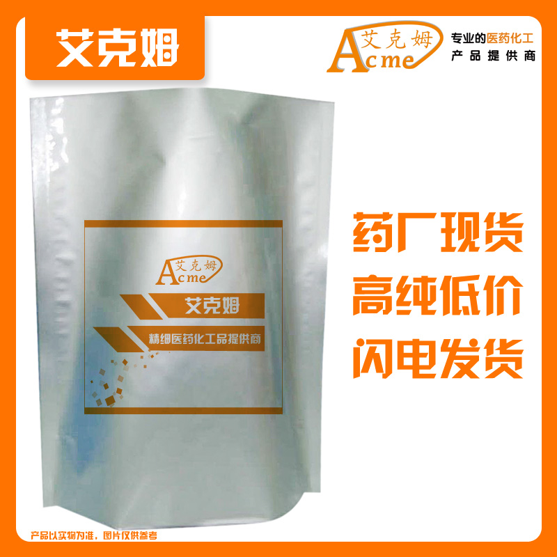 四溴苯酐二钠,Phthalic acid, tetrabromo-, disodium salt