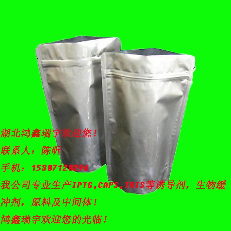 2-巯基噻唑啉/四氢噻唑硫酮H1 CAS:96-53-7