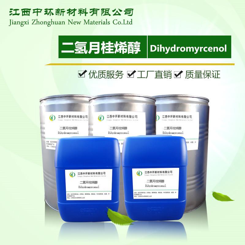 厂家 供应二氢月桂烯醇CAS18479-58-8