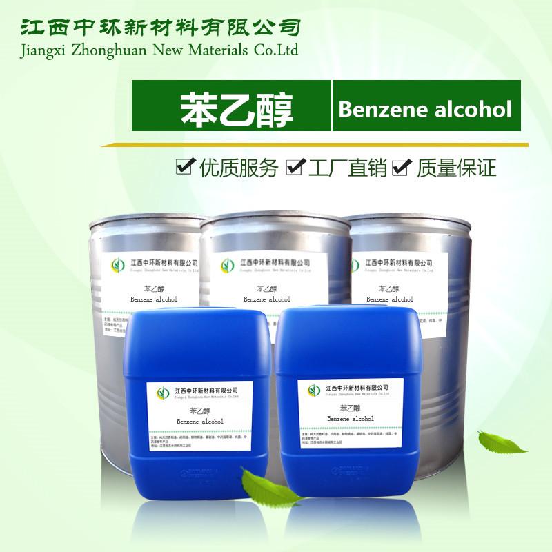 厂家批发 苯乙醇CAS60-12-8