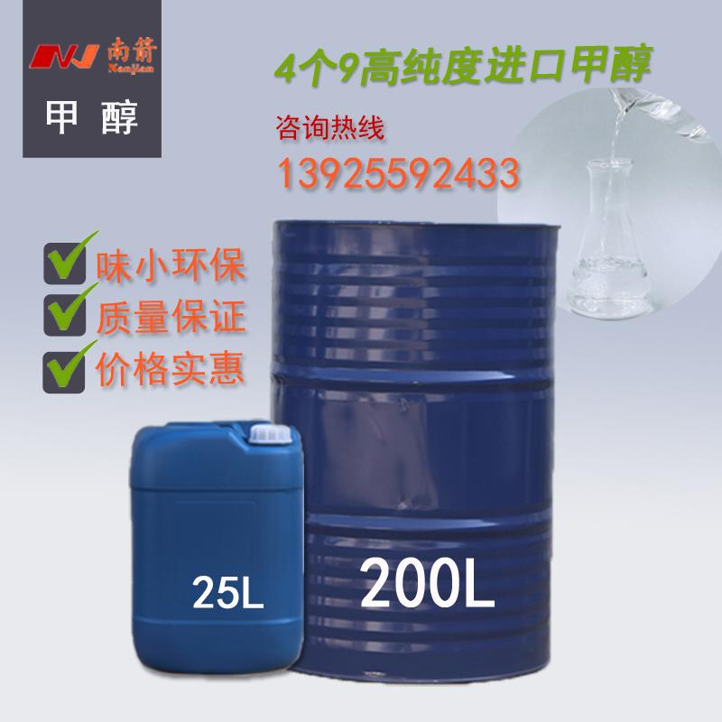 甲醇methanol(进口)