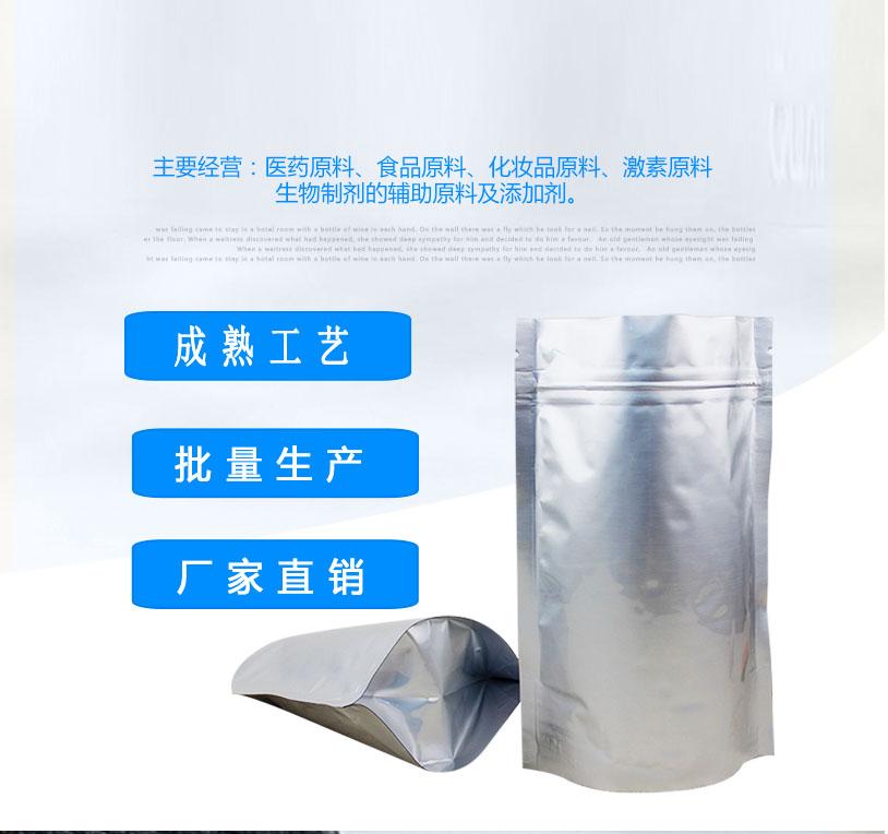 醋酸羟孕酮