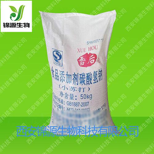 食品级碳酸氢钠小苏打
