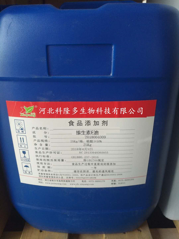 维生素E油