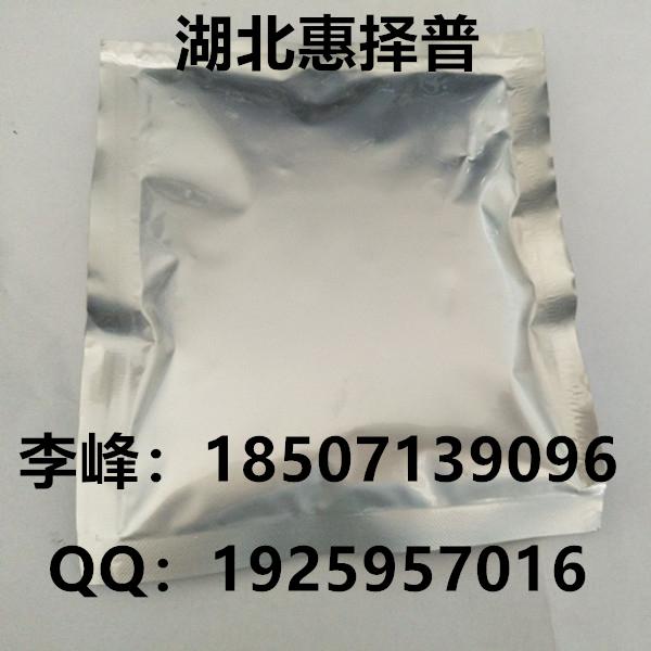左氧氟羧酸