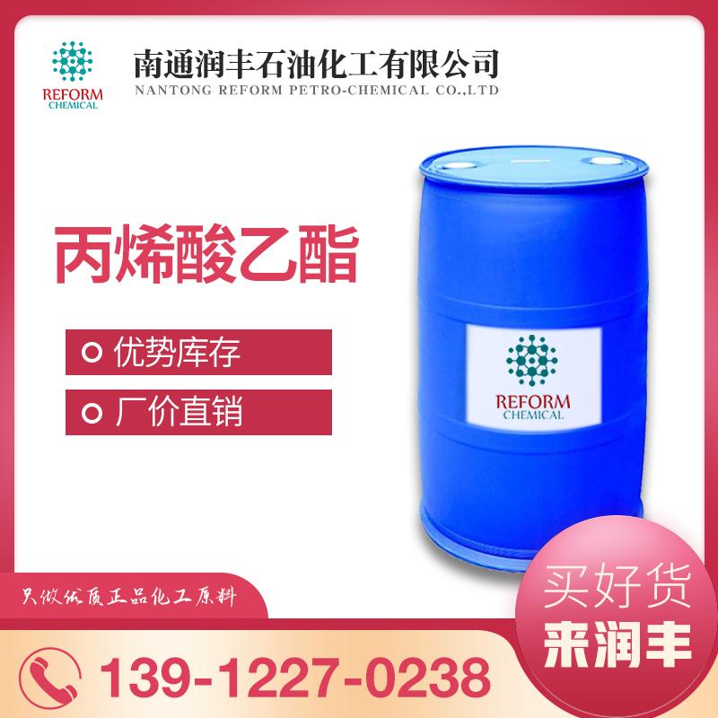 丙烯酸乙酯