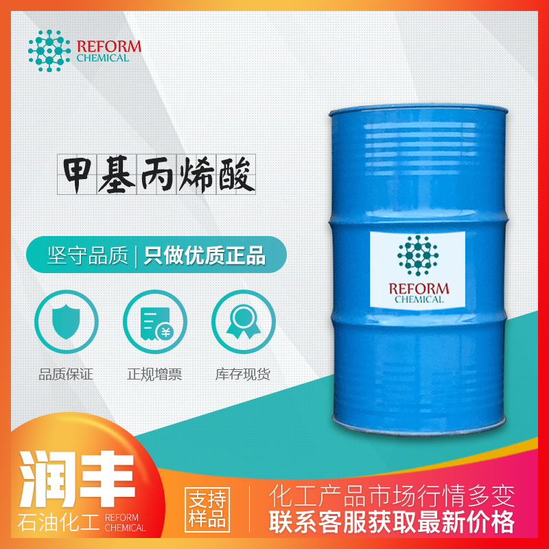 甲基丙烯酸
