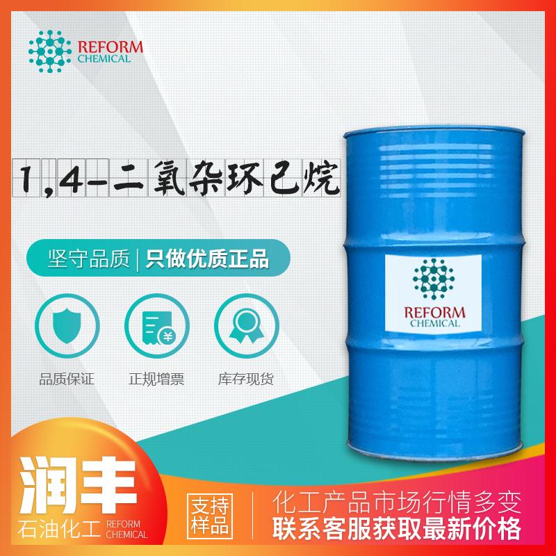1,4-二氧杂环己烷