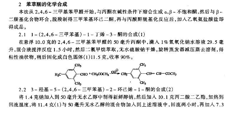 苯草酮 合成方法图一