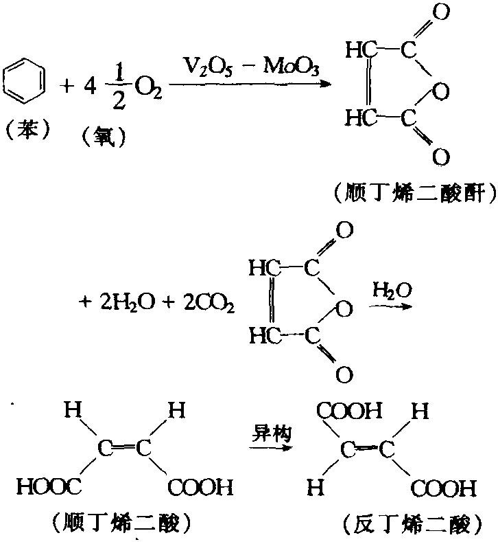 顺丁烯二酸酐 异构化生成反丁烯二酸
