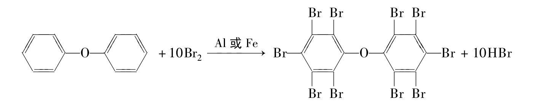 溶剂法 制备十溴联苯醚