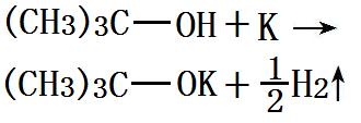 叔丁醇与金属钾反应制备叔丁醇钾的化学反应方程式