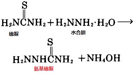 硫脲和水合肼反应制备氨基硫脲