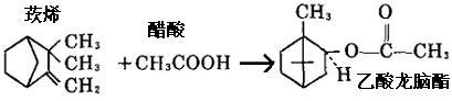 莰烯和醋酸反应制备乙酸龙脑酯化学反应方程式