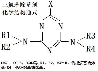 三氮苯除草剂 化学结构通式