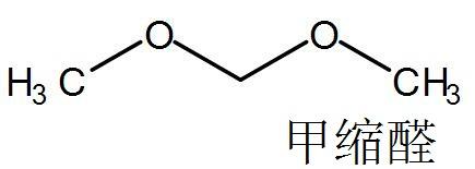 甲缩醛结构式