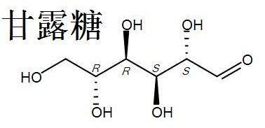 甘露糖 结构式