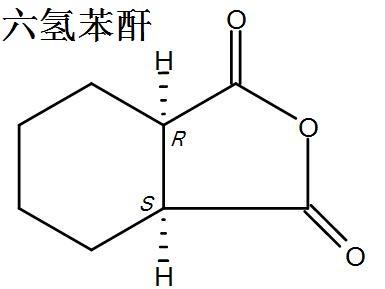 六氢苯酐 结构式