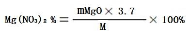 硝酸镁的含量的计算公式