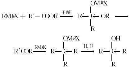 醇类的制备反应式4