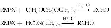 醛类的制备反应式
