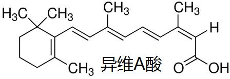 异维A酸 结构式