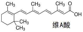 维A酸 结构式