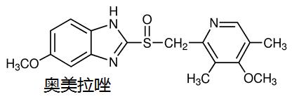 奥美拉唑 结构式