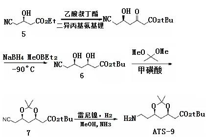 侧链ATS-9 的合成