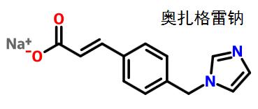 奥扎格雷钠 结构式