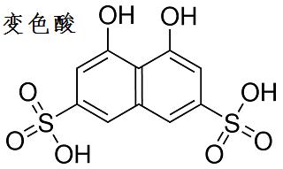 变色酸 结构式
