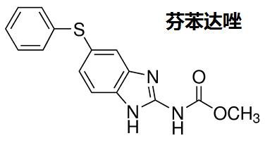 芬苯达唑 结构式