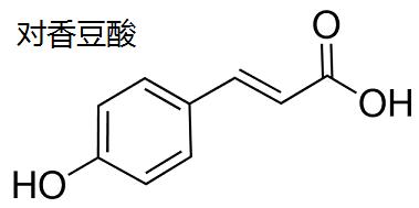 对香豆酸 结构式