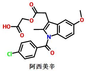 阿西美辛结构式