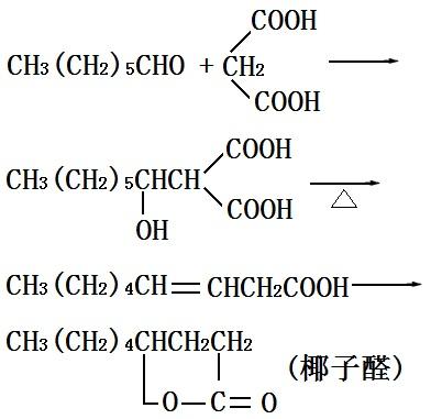 制备椰子醛反应式
