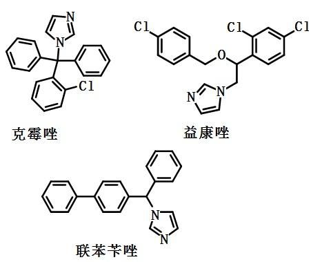 部分咪唑类结构式