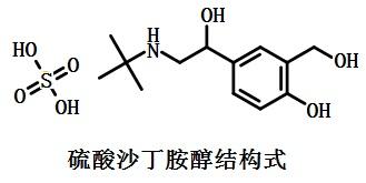 硫酸沙丁胺醇的结构式