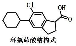 环氯茚酸结构式