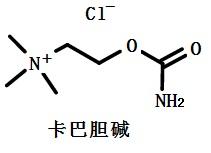 卡巴胆碱结构式