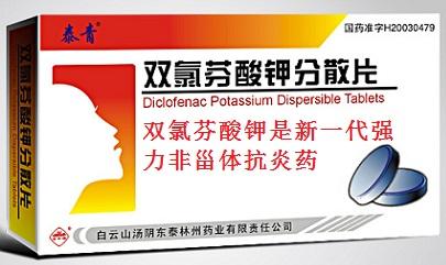 双氯芬酸钾分散片