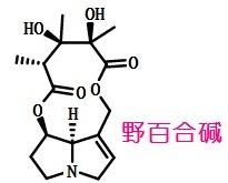 野百合碱结构式