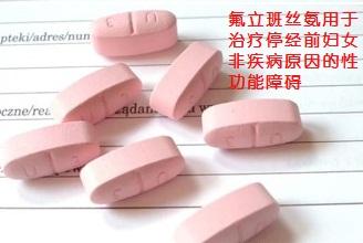 氟立班丝氨片