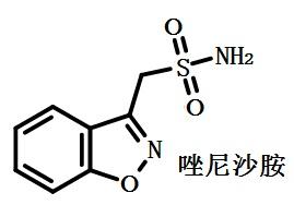 唑尼沙胺的结构式