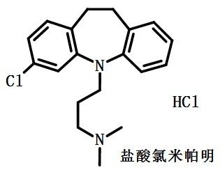 盐酸氯米帕明的结构式
