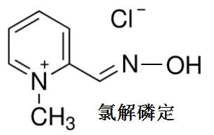 氯解磷定的结构式