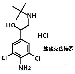 盐酸克仑特罗的结构式