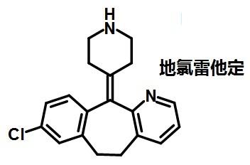 地氯雷他定的结构式